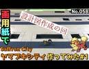 【初代ポケモン赤緑】ヤマブキシティのジオラマを画用紙で作る#1 設計図作成 Pokémon  RED FRLG Diorama  Saffron City#1 paper craft