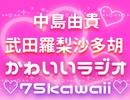 中島由貴・武田羅梨沙多胡のかわいいラジオ ♡75kawaii♡【無料版】