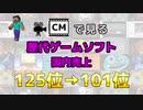 【最新】CMで見る歴代ゲームソフト国内売上 125位→101位
