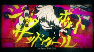 ジャックポットサットガール/Lag君【歌っ