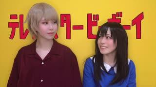 【コスプレ】テレキャスタービーボーイ(lo