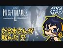 【脱出ホラゲー】黙るとタヒぬ男の『リトルナイトメア2』実況!!【Part6】