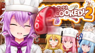 【Overcooked!2】ゆかりさん食堂にあつま