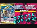 一撃、240ダメージの高火力!! 『ガブリアス & ギラティナ GX』デッキ!!!【ポケカ / デッキ紹介】