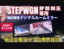 ホンダ ステップワゴン スパーダ RP RK RG系 専用 MAXWIN デジタルルームミラー MDR-A001B【用品紹介及び取り付け編】