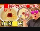 【抜けすぎて品薄】イチモツのカップザー麺