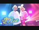 【鏡音コスプレ】愛Dee【踊ってみた】