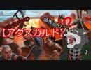 VケモPWの領界巡り 2【アクスガルド】