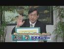 【松田学】崩れた常識を取り戻そう~コロナ、ポリコレ、そして接待問題[桜R3/3/2]