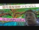 【大川ID】CESリポート第2弾<前編>