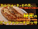 カルツォーネのその先へ秘密のピッツァ「ルーナロッサ」/La Pizza luna rossa