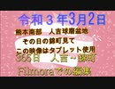 #瀬戸山雄一郎  熊本南部の人吉~錦町の風景 招待者 福島の  お母さん 忠ケ原地区のお母さん 画像タブレットを利用しています この動画は錦町の防犯にも活躍しています 警察 消防の方も観覧されています