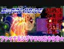 【実況】ロックマンXDiVE~ファイナルシグマW40万やり方★~
