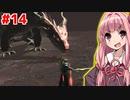 琴葉茜の伝説のクソゲーファイナルソードDE #14(完)