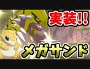 【実況】ポケモン剣盾 サンド統一パーティでたわむれる