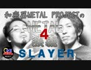 【METAL雑談#4】SLAYER/スレイヤー