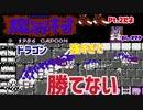 ドラゴンはつよい!! 超・死にゲー  FC版 【魔界村】をクリアしてやるぜ!! Pt.2/4【実況】Yo_オレだぁ!! Switchプレー