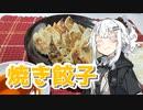【焼き餃子を作ろう!】アカリとアオイの好き勝手クッキング!!