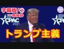 【字幕版】CPAC-トランプ氏演説②※一部抜粋