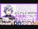 【#にじFes2021】不破湊について語るライバーたち【#不破湊3D】