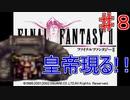 【実況プレイ】ファイナルファンタジーⅡ パート8 パラメキア!