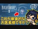 【脱出ホラゲー】黙るとタヒぬ男の『リトルナイトメア2』実況!!【Part7】