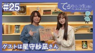 アーカイブ:てるのニコ生(仮)#25【ゲストに星守紗凪さん登場!!】