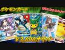 ポケモンカード3000円オリパを買ったら、まさかのカードが当たったわwww