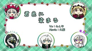 【Fate/UTAU】推し詰めメドレー2
