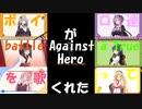 【ボイパロイド】Battle Against a True Hero をボイロ達が歌ってくれた