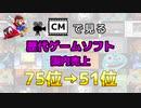 【最新】CMで見る歴代ゲームソフト国内売上 75位→51位