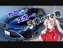 【ボイロ車載】カローラスポーツ洗車とかの巻【ついなちゃん】