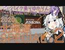 バイク乗りゆかりん! 2020北海道SPECIAL #2(旭川~稚内)