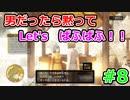 【steam版】DQ11Sゆっくり実況プレイ【ハードモード】に挑戦!#8