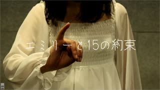 【すだちどうふ】エミリーと15の約束【踊
