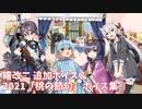 【艦これ】曙改二 追加ボイス & 2021「桃の節句」ボイス集 (3/1アップデート)