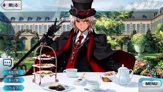Fate/Grand Order 天草四郎 霊衣開放『怪