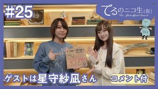 アーカイブ(コメントつき):てるのニコ生(仮)#25【ゲストに星守紗凪さん登場!!】