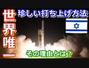 【ゆっくり解説】世界でただ一つの西向き発射 世界の射場からイスラエル編