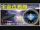 防衛省に宇宙作戦隊が発足!日本の宇宙作戦隊って何?