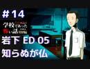 ◆学校であった怖い話1995特別編◆アパシー 落ち着いた声で実況プレイpart30