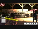 【HITMAN:ヒットマン】わけも分からずテロリストの訓練に参加してしまう暗殺者 #11【コロラド:前編】