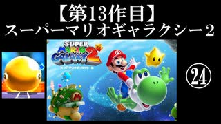 スーパーマリオギャラクシー2実況 part24【ノンケのマリオゲームツアー】