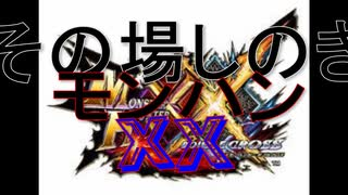 ◎実況◎その場しのぎのモンスターハンターXX!!4