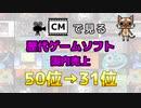 【最新】CMで見る歴代ゲームソフト国内売上 50位→31位