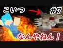 【Minecraft】このドラゴンもどき強くね??? Part7【fragment実況プレイ】