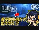 【脱出ホラゲー】黙るとタヒぬ男の『リトルナイトメア2』実況!!【Part8】