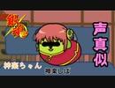 銀魂豆しばCM(第1~3弾)【声真似】