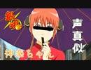【銀魂】神楽ちゃんセリフ【声真似】