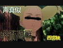 【呪術廻戦】西宮桃のセリフ【声真似】